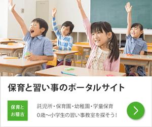 保育と習い事の検索サイト【保育とお稽古.com】