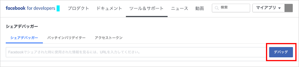 Facebook シェアデバッガー