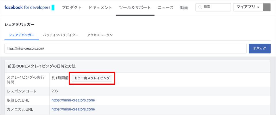 Facebook シェアデバッガー(スクレイピング)