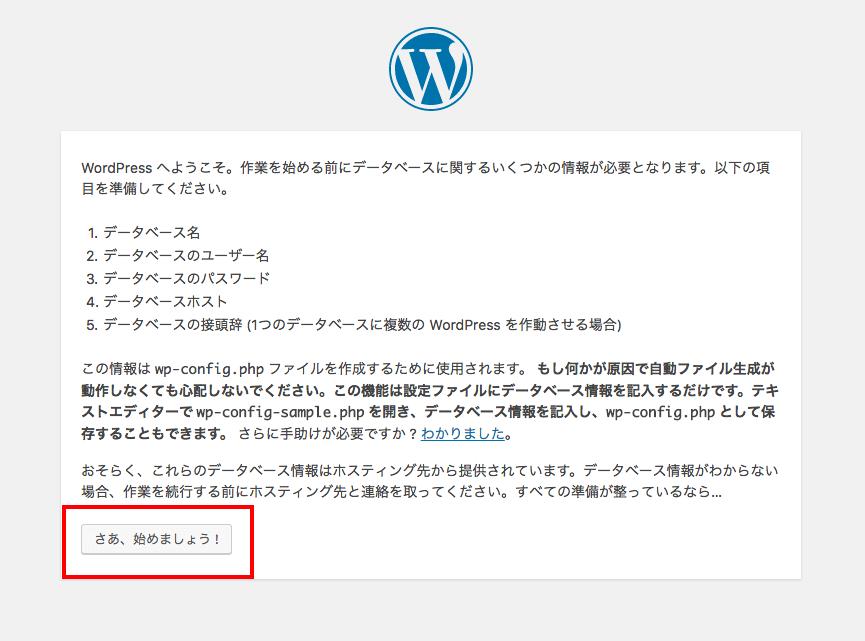 WordPress へようこそ