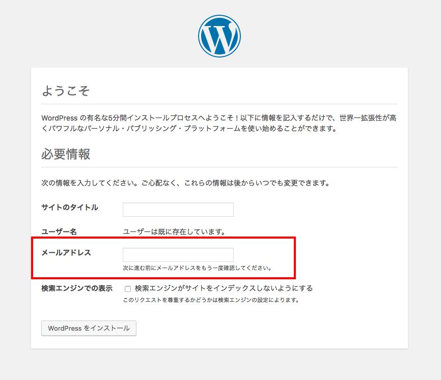 WordPressの初期設定画面