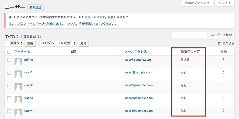新規サイトのユーザー情報