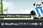 Compress JPEG & PNG images プラグインの使い方