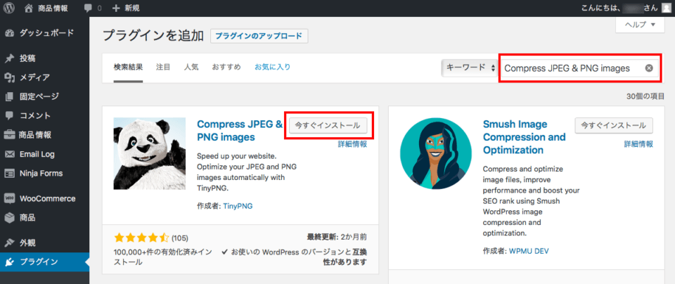Compress JPEG & PNG images インストール