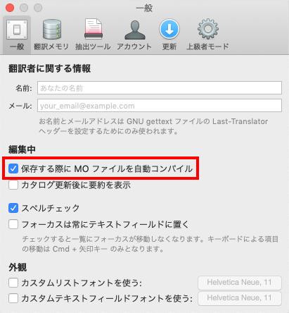 保存する際にMOファイルを自動コンパイル