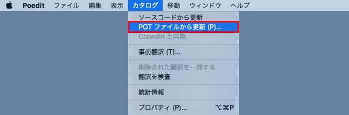 カタログのPOTファイルから更新