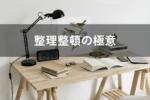 整理整頓に必要なものは3つだけ!「整」の漢字の成り立ちで分かる整理整頓の極意