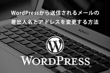 WordPressから送信されるメールの差出人名とアドレスを変更する方法