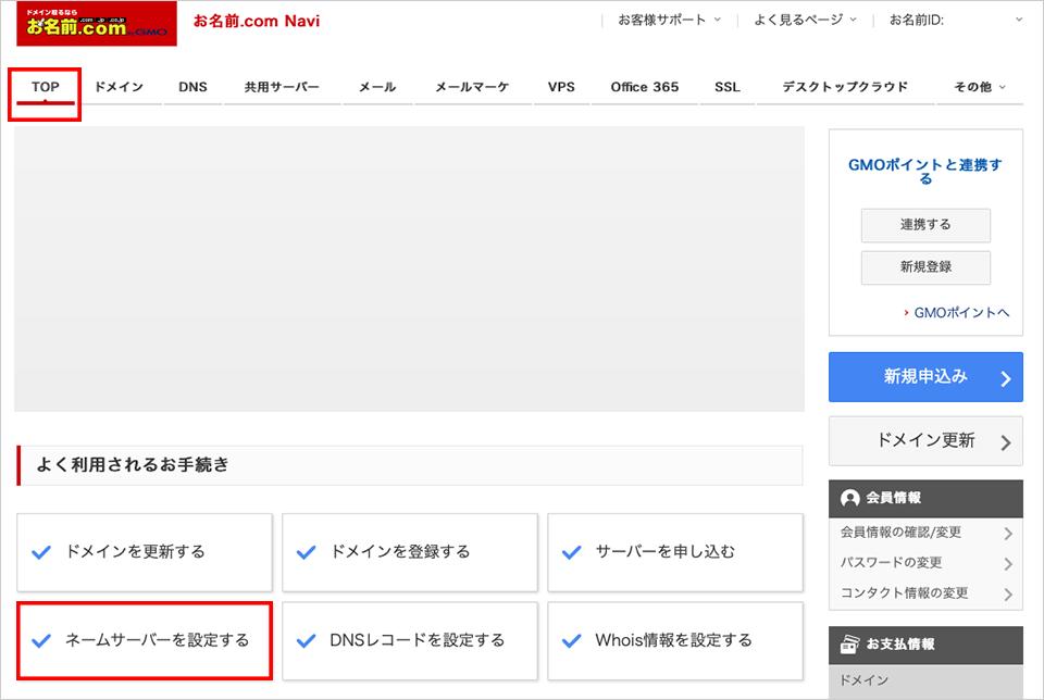 お名前.com Navi のトップページ
