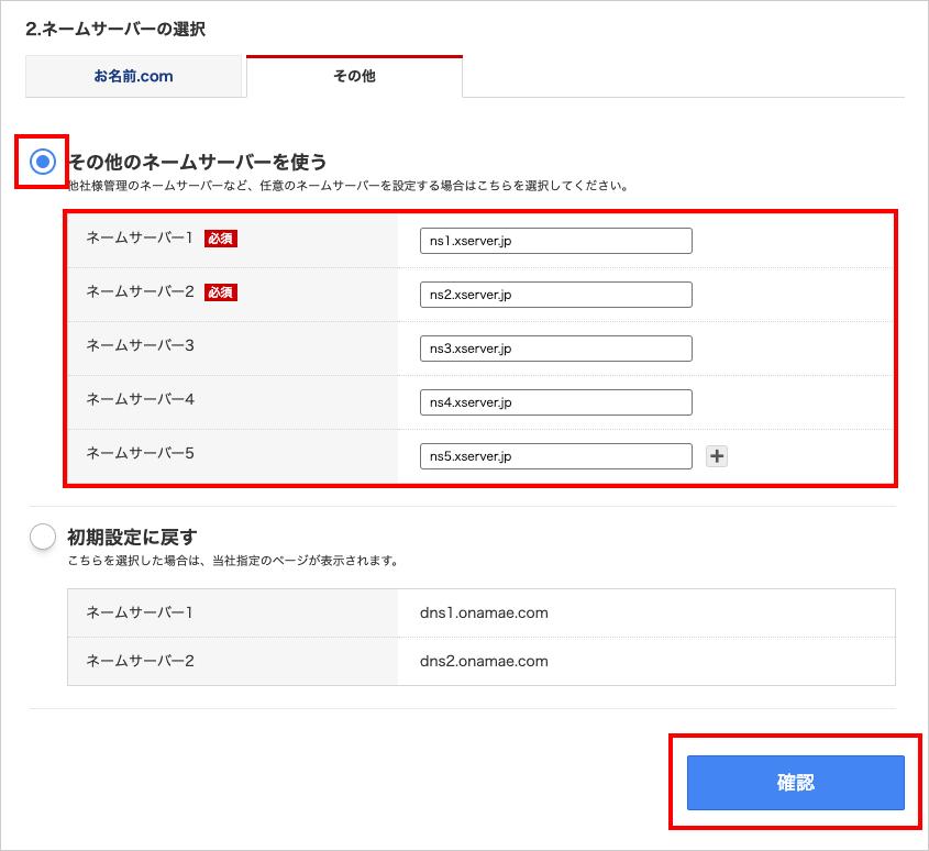 ネームサーバー設定(ネームサーバーの選択)