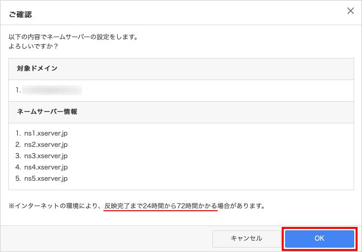 ネームサーバー設定の確認画面