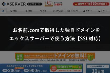 お名前.comで取得した独自ドメインをエックスサーバーで使う方法