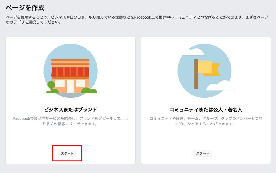 Facebookページのカテゴリを選択