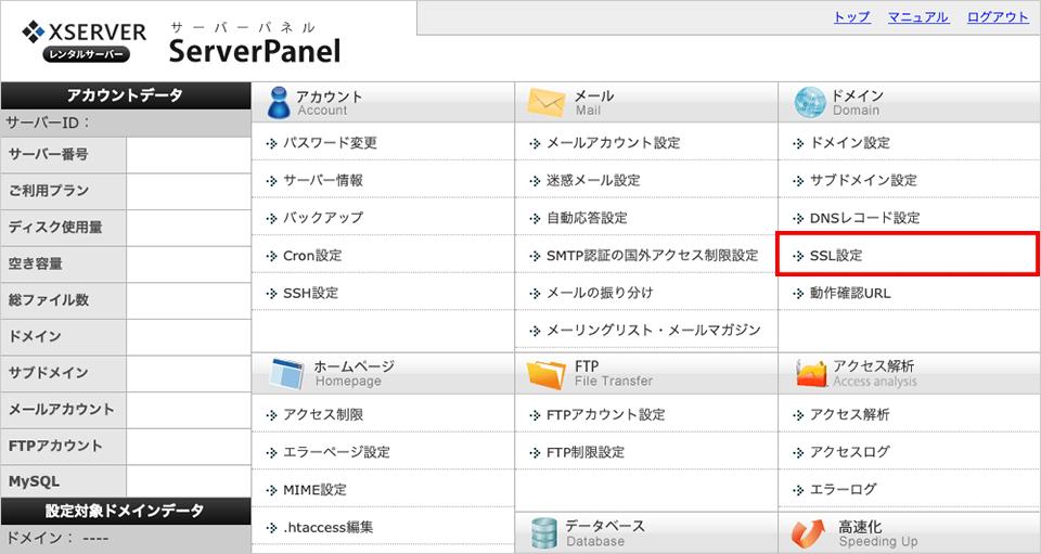 サーバーパネルの管理画面(SSL設定)
