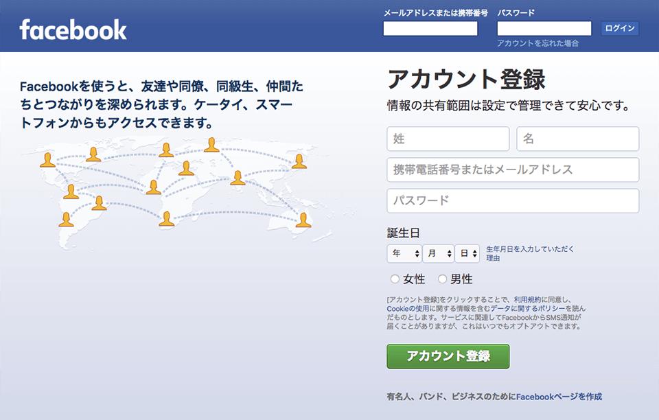 Facebookの個人アカウント