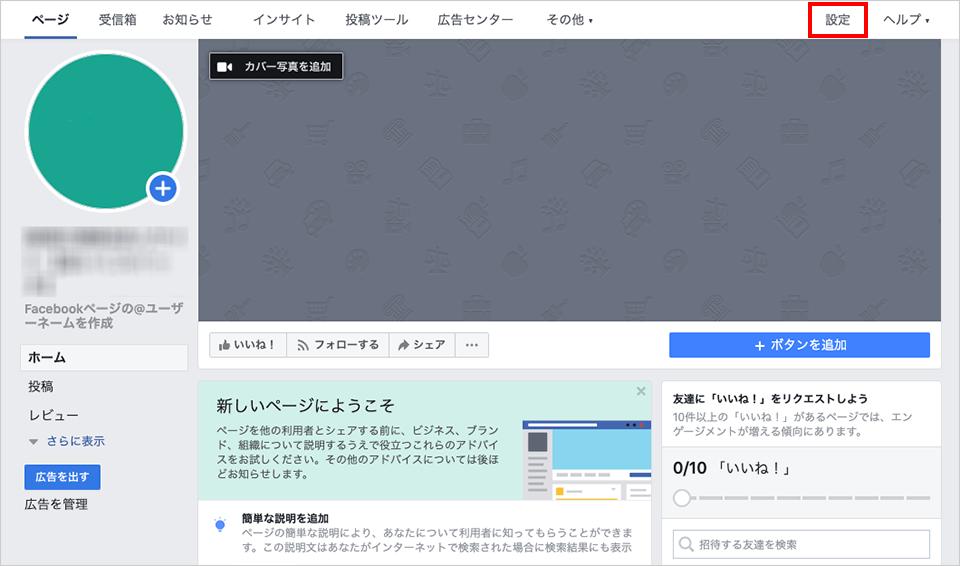 Facebookページの初期画面