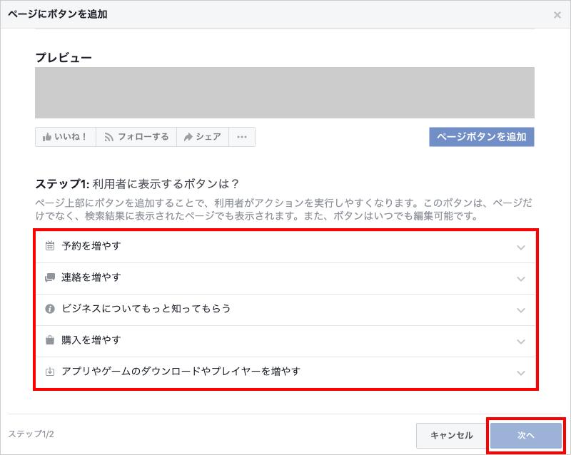 ページにボタンを追加