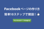 Facebookページの作り方〜簡単10ステップで開設