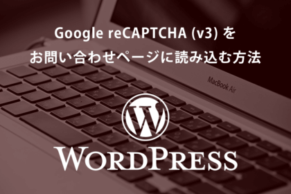 Google reCAPTCHA (v3) をお問い合わせページのみで読み込む方法