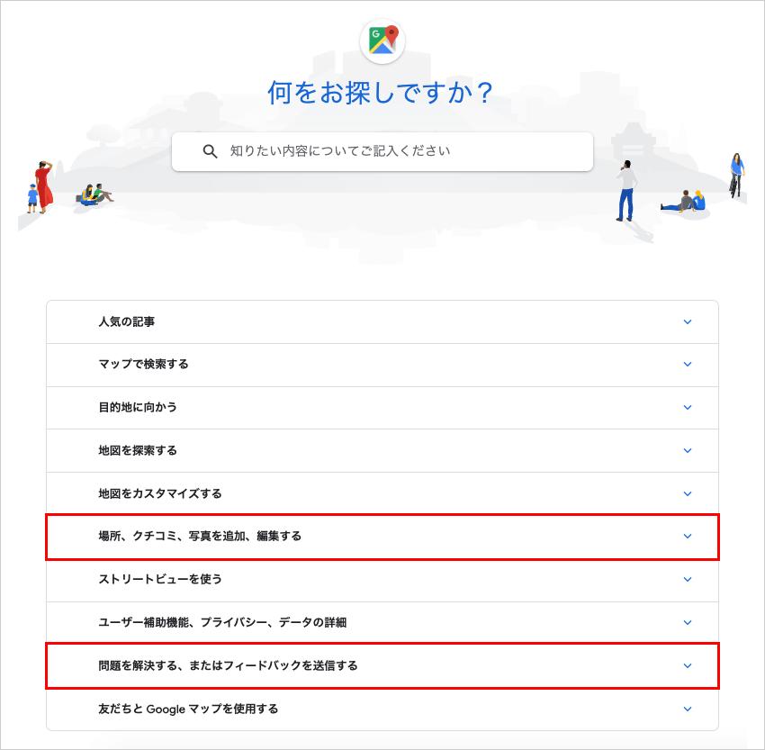 Googleマップのヘルプ情報