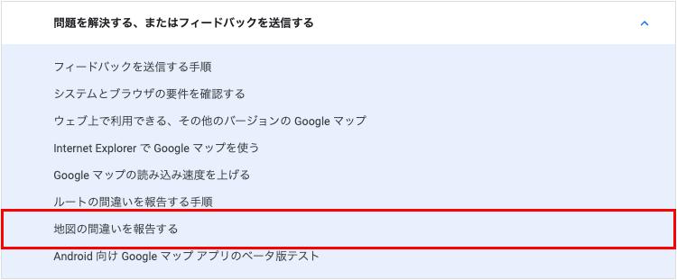 住所で検索した場合のGoogleマップのヘルプ情報