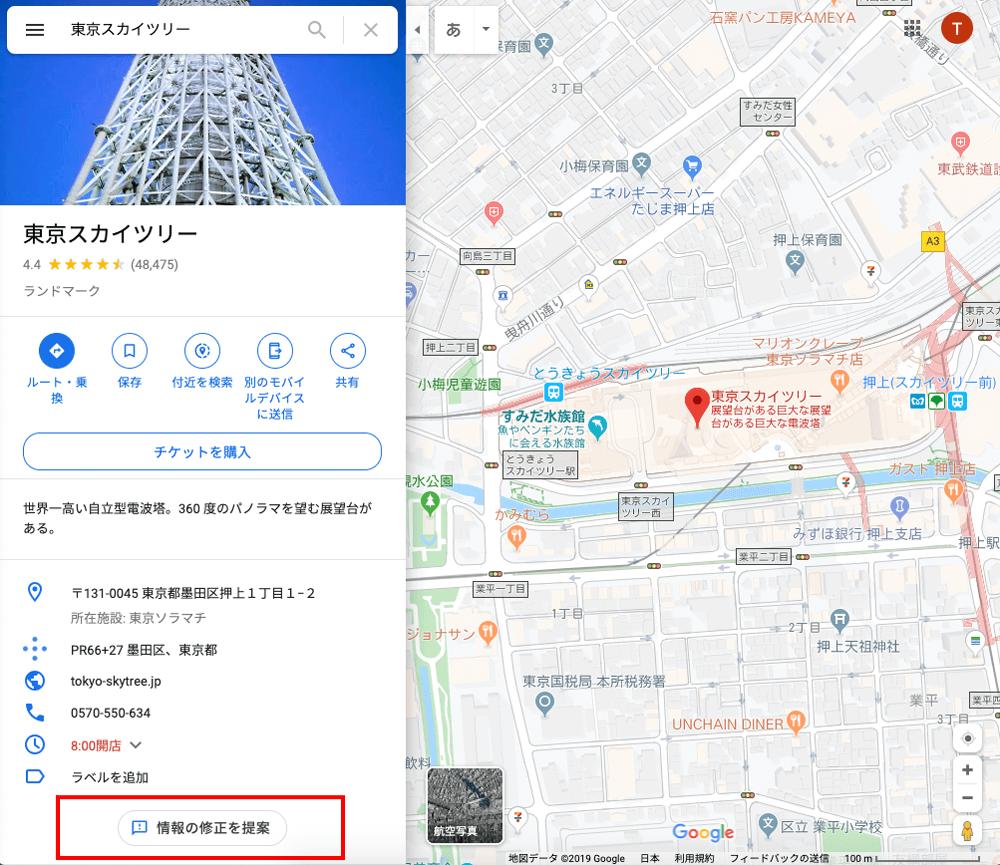 店舗検索で表示されるGoogleマップの画面