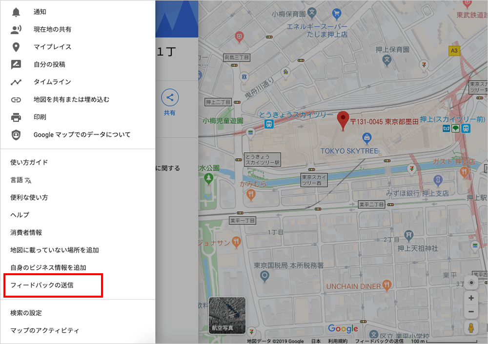 Googleマップのメニューリスト
