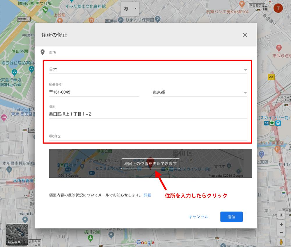 住所の修正