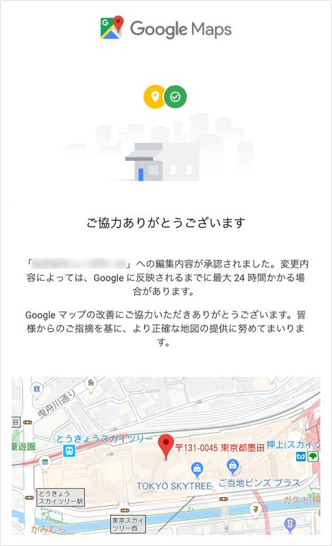 Googleマップの承認メール