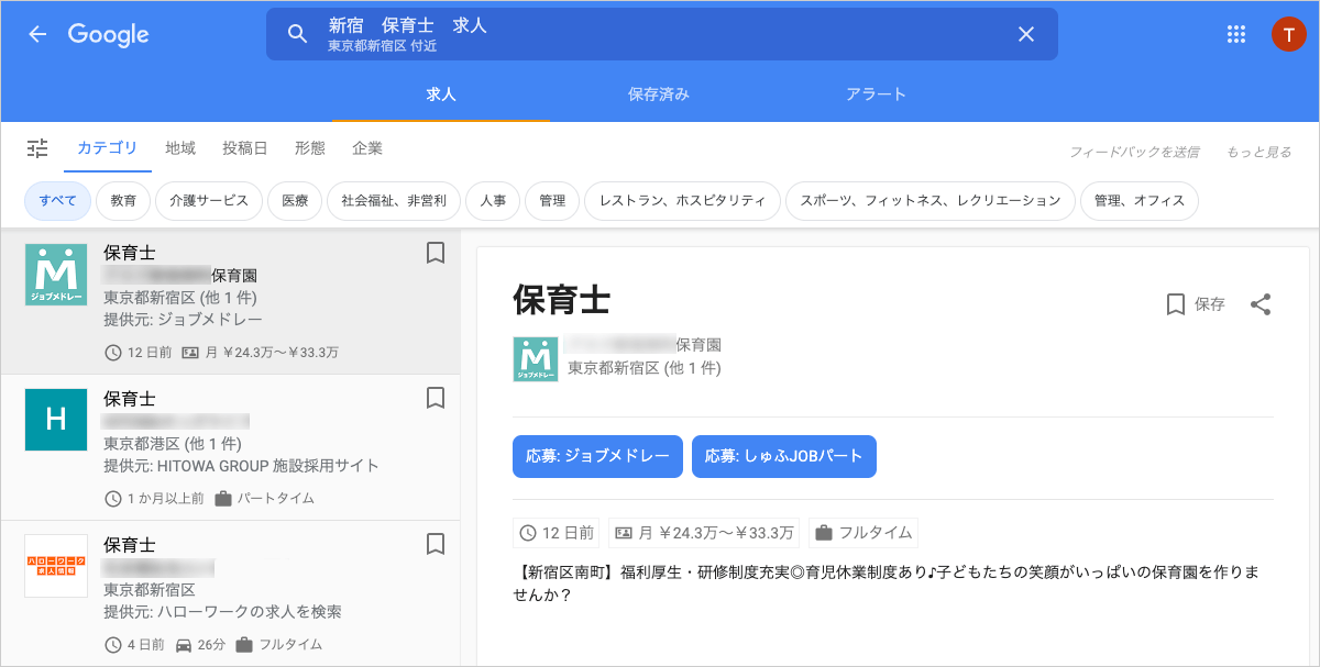 Googleしごと検索のコンテンツ画面