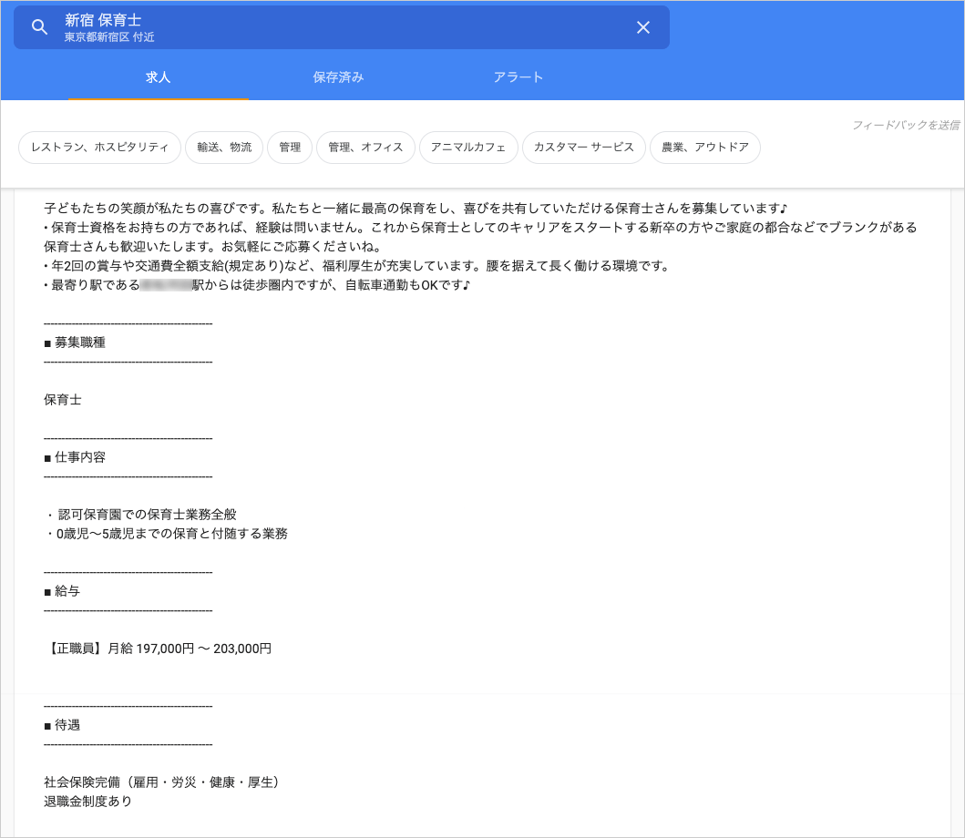 Google仕事検索のdescription