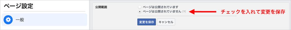 Facebookページの非公開設定