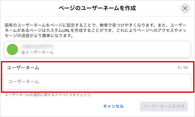 ページのユーザーネームを作成