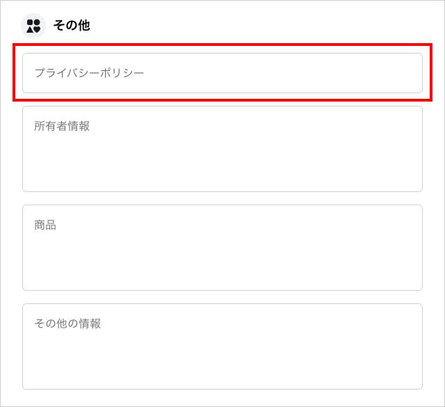 その他(プライバシーポリシー)