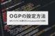 プラグインを使わずにFacebook OGPを設定する方法【WordPress対応】