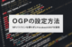 【WordPress対応】プラグインを使わずにFacebook OGPを設定する方法