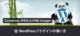 【WordPress】Compress JPEG & PNG images 画像圧縮プラグインの使い方