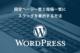 【WordPress】管理画面の固定ページ一覧・投稿一覧にスラッグを表示する方法